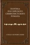 Степан Ильёв. Поэтика российского символистского романа