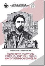 ХУДОЖЕСТВЕННОЕ ПРОСТРАНСТВО В ПЬЕСАХ А.П. ЧЕХОВА 1890-х – 1900-х гг.: МИФОПОЭТИЧЕСКИЕ МОДЕЛИ