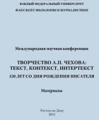 Творчество А.П. Чехова: текст, контекст, интертекст.