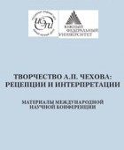 Творчество А.П. Чехова: рецепции и интерпретации