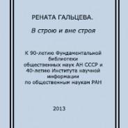 Рената ГАЛЬЦЕВА. В строю и вне строя