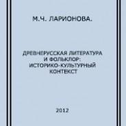 М.Ч. ЛАРИОНОВА. Древнерусская литература и фольклор: историко-культурный контекст
