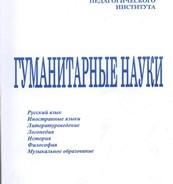 Галина Тамарли. Истоки балаганной комики в драматургии Ф. Гарсиа Лорки