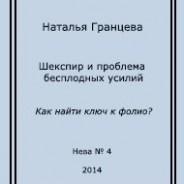 Наталья ГРАНЦЕВА. Шекспир и проблема бесплодных усилий