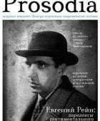 Первый выпуск журнала Prosōdia 1-2015