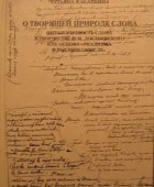 Татьяна Касаткина. О творящей природе слова.