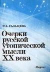 Гальцева Р.А. Утопическое в русской философской мысли XX века.
