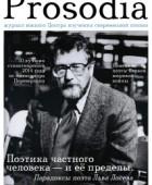 Второй выпуск журнала Prosōdia. 2-2015