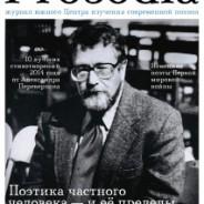 Вера Зубарева. Промельк Пушкина.