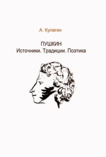 Кулагин А.В. Пушкин. Источники. Тра...