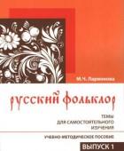 Ларионова М.Ч. Русский фольклор: Темы для самостоятельного изучения.