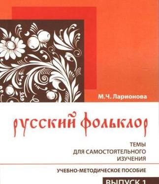 Ларионова М.Ч. Русский фольклор: Те...