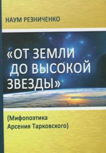 Наум Резниченко. «От земли до...