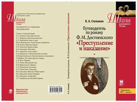 Карен Степанян. Путеводитель по ром...