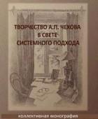 Творчество А.П. Чехова в свете системного подхода