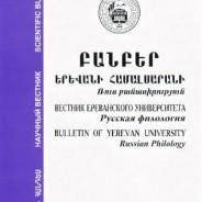 Карен Степанян. Достоевский и Бахтин.