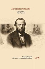 dostoevsky-cover