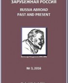 Зарубежная Россия: Russia Abroad Past and Prеsent 2016