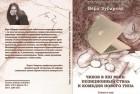 Вера Зубарева. Чехов в XXI веке: позиционный стиль и комедия нового типа.
