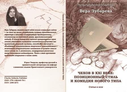 Вера Зубарева. Чехов в XXI веке: по...