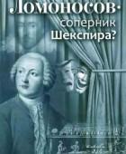 Наталья Гранцева. Ломоносов — соперник Шекспира?