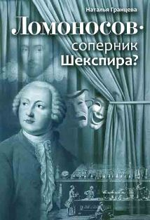 Наталья Гранцева. Ломоносов —...