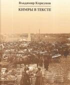 Коркунов В. В. Кимры в тексте