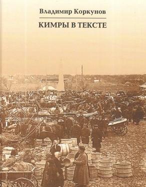 Коркунов В. В. Кимры в тексте...