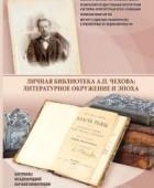 Личная библиотека А.П.Чехова: литературное окружение и эпоха