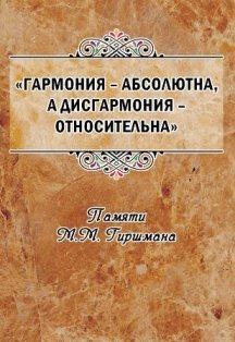 Элина Свенцицкая. Гармония – ...