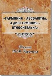 Элина Свенцицкая. Гармония – абсолютна, а дисгармония – относительна
