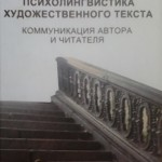 Нина Сапрыгина. Психолингвистика художественного текста