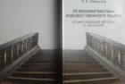Нина Сапрыгина. Психолингвистика художественного текста: коммуникация автора и читателя