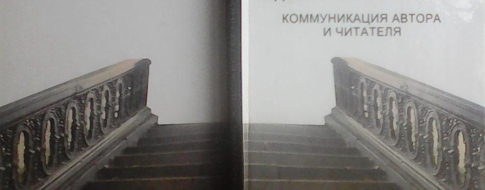 Нина Сапрыгина. Психолингвистика художественного текста: коммуникация автора и читателя...