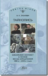 Taynopis_Front_Cover