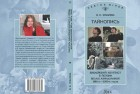 Вера Зубарева. Тайнопись. Библейский контекст в поэзии Беллы Ахмадулиной 1980-х — 2000-х годов.