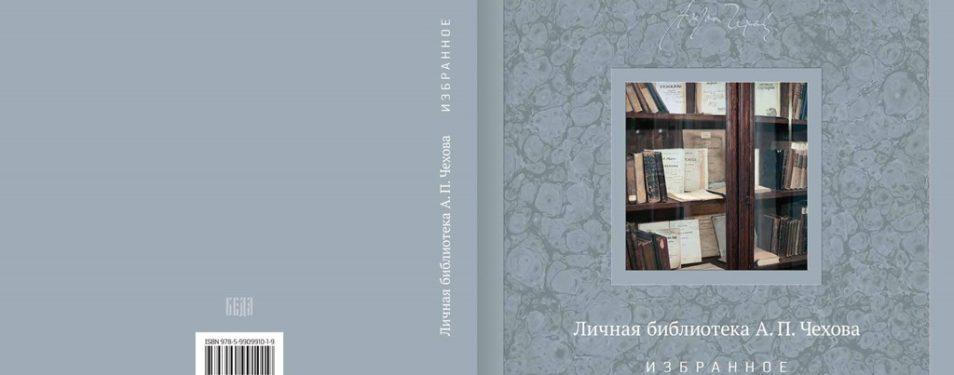Личная библиотека А.П. Чехова. Избранное...