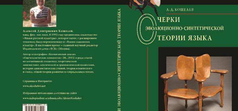 А. Д. Кошелев. Очерки эволюционно-синтетической теории языка...