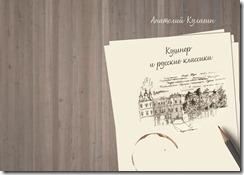 Кулагин А. В. Кушнер и русские классики: сборник статей...
