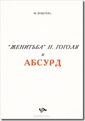 "Мария Бушуева. ""Женитьба"" Н. Гоголя и абсурд..."