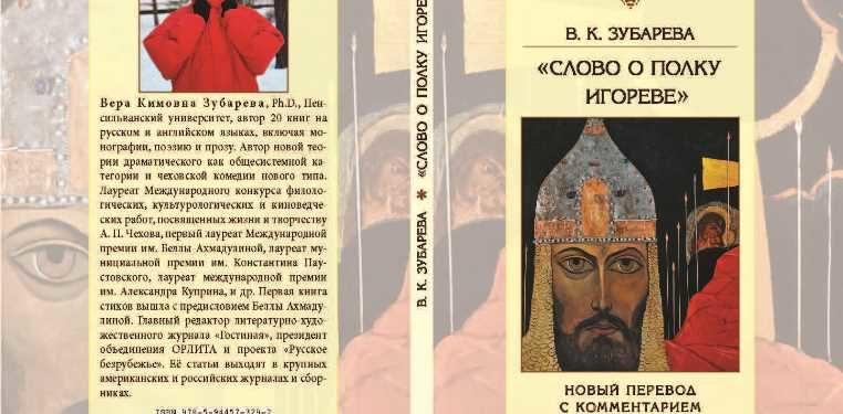 """Зубарева В. К. """"Слово о полку Игореве"""": Новый перевод с комментарием..."""