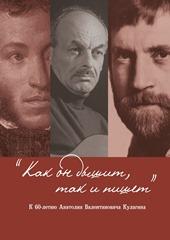 «Как он дышит, так и пишет» К 60-летию Анатолия Валентиновича Кулагина