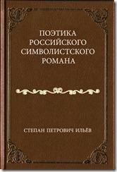 Степан Петрович Ильёв. Поэтика российского символистского романа