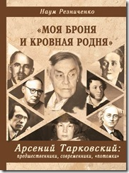 Наум Резниченко «Моя броня и кровная родня»