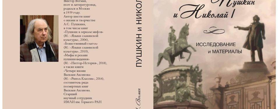 В. М. Вогман. Пушкин и Николай I...