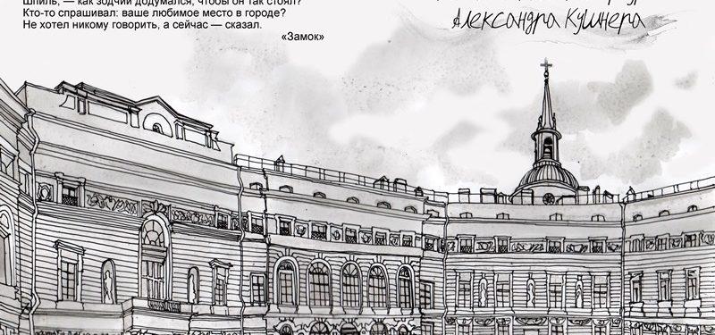 Кулагин А. В. Поэтический Петербург Александра Кушнера...