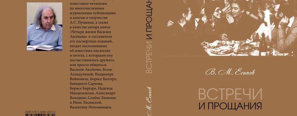 Есипов В. М. Встречи и прощания...
