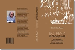 Есипов В. М. Встречи и прощания