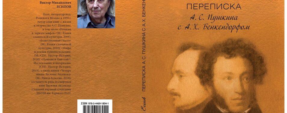 Есипов В.М. Переписка А.С.Пушкина с А.Х.Бенкендорфом...