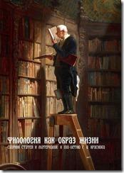 Филология как образ жизни: Сборник статей и материалов